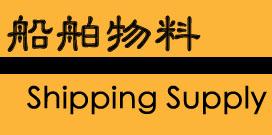 船舶物料 船用供应品 ShipSupply ISSA