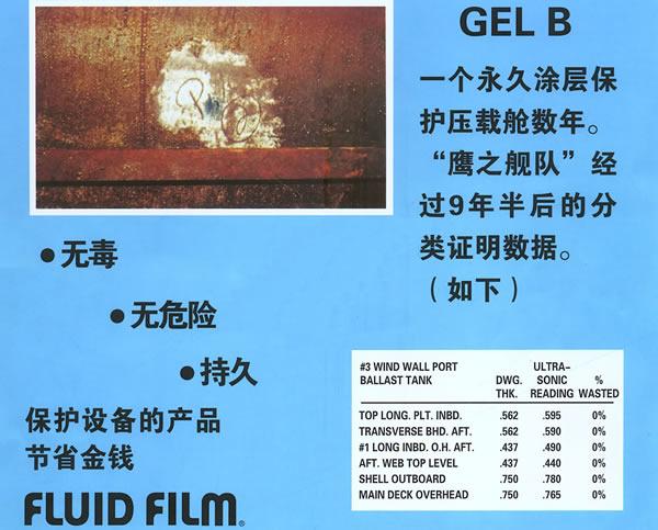 菲路特 Fluidfilm 防腐润滑油
